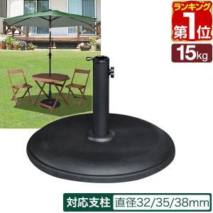 パラソル用 ベーススタンド ガーデンファニチャー 丸型15kg 送料無料|l-design