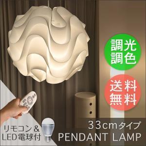 ペンダントライト 北欧 ミッドセンチュリー ダイニング リビング ランプ 照明 照明器具 33cm 間接照明 LED対応 おしゃれ 調光 調色 リモコン対応 送料無料