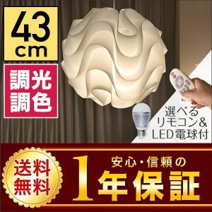 ペンダントライト 北欧 ミッドセンチュリー カフェ ランプ 照明 照明器具 43cm 間接照明 LED対応 おしゃれ 調光 調色 リモコン対応 送料無料