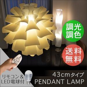 ペンダントライト 北欧 ミッドセンチュリー ダイニング リビング ランプ 照明 照明器具 間接照明 LED対応 おしゃれ 調光 調色 リモコン対応 送料無料
