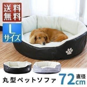 ペットベッド ペットソファ カドラー ペット用ベッド ペット用ソファ 犬用 猫用 Lサイズ 送料無料|l-design