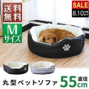 ペットベッド ペットソファ カドラー ペット用ベッド ペット用ソファ 犬用 猫用 Mサイズ 送料無料|l-design