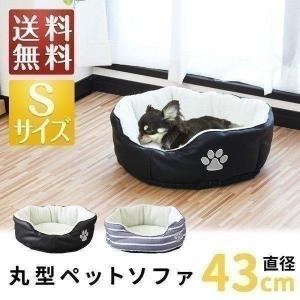 ペットベッド ペットソファ カドラー ペット用ベッド ペット用ソファ 犬用 猫用 Sサイズ 送料無料|l-design