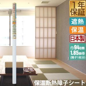 保温シート 窓ガラス 断熱シート 保温断熱障子シート 94×185cm  障子1枚分|l-design