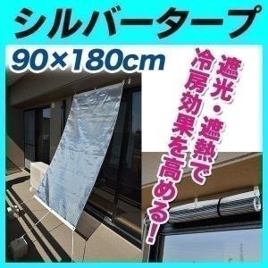 日よけシェード サンシェード(サン・シェード) 日除け スクリーン ブラインド 遮光 遮熱 すだれ ベランダ 簾 たてす 90×180cm 巻き上げタイプ l-design