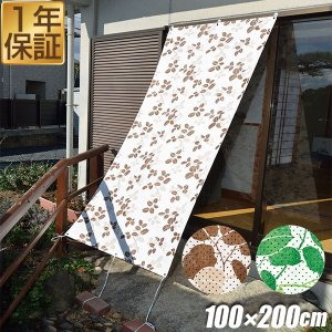 日よけシェード サンシェード(サン・シェード) 日除け スクリーン ブラインド 遮光 遮熱 すだれ ベランダ 簾 100×200cm|l-design