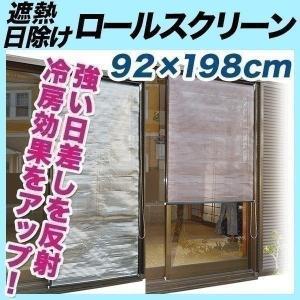 ロールスクリーン サンシェード(サン・シェード) 日除け スクリーン ブラインド 遮光 遮熱 すだれ ベランダ 簾 92×198cm|l-design