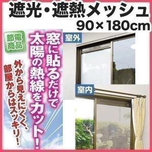 遮光フィルム 遮光 遮熱メッシュ UVカット 遮光シート 日差しカット 日よけ 窓断熱シート 窓ガラスフィルム 90×180cm 冷房効果 アップ 節電 送料無料|l-design