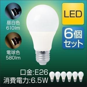 LED電球 電球 led E26 5個セット LEDライト LED照明 E26口金 消費電力6.5W 昼白色タイプ 610lm 電球色タイプ 580lm 長寿命 送料無料|l-design