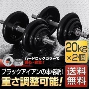 ダンベルセット 20kg 2個セット ウエイト プレート 鉄アレイ 筋力トレーニング 筋トレ器具 筋トレグッズ 送料無料
