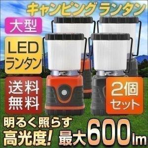 ランタン LED ライト LEDランタン ランプ 明るい 2...