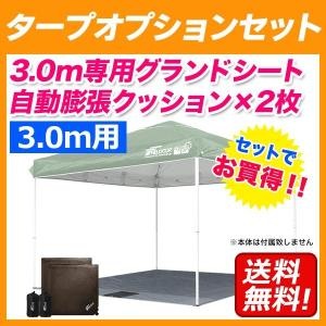 テント タープテント ワンタッチテント  3×3m用グランドシート&インフレータブルクッションセット 送料無料|l-design
