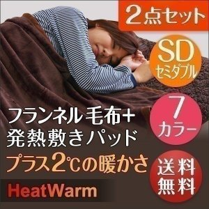 マイクロファイバー毛布+発熱敷きパッド セミダブル 2点セット あったか マイクロファイバー 毛布 プラス2℃ HeatWarm ヒートウォーム 発熱あったか発 送料無料|l-design