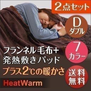 マイクロファイバー毛布+発熱敷きパッド ダブル 2点セット あったか マイクロファイバー 毛布 プラス2℃ HeatWarm ヒートウォーム 発熱あったか発熱敷 送料無料|l-design