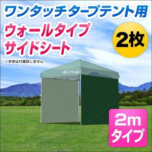テント タープ タープテント サイドシート 2枚組 横幕 2m 200 タープテント専用サイドシート...