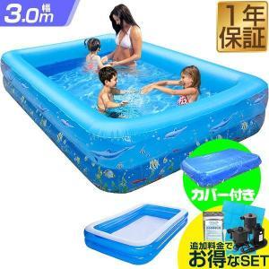プール ビニールプール 家庭用プール 大きい 子供用 ファミリープール 大型 プールカバー 3m 水遊び 電動ポンプ 空気入れ 送料無料