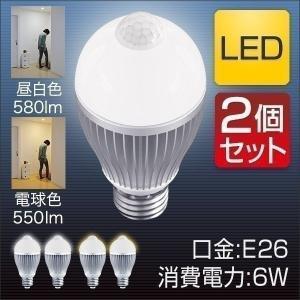 人感センサー付きLED電球 2個セット センサーライト led 人感センサー ライト 人感センサー led電球 センサーライト 屋内 センサー  送料無料|l-design