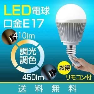 電球 led E17 LED電球 対応リモコン付き 2.4GHz無線式リモコン対応 5W / 700lm / 口金E17 LEDライト 超寿命 明るい リモコン操作 照明器具 led照明 送料無料|l-design