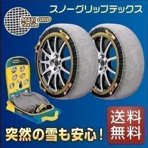 タイヤチェーン 布製 スノーグリップ テックス タイヤ チェーン スノー 簡単取り付け 送料無料|l-design