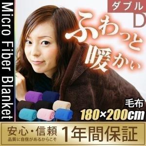 毛布 ダブル マイクロファイバー 毛布 ふわっとやさしい肌触り あったか 毛布 ダブルサイズ 毛布 軽い 薄い 毛布 暖かい 洗える やわらかい かわいい|l-design