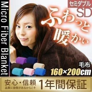 毛布 セミダブル マイクロファイバー 毛布 ふわっとやさしい肌触り 毛布 セミダブルサイズ 毛布 軽い 薄い 毛布 暖かい 洗える やわらかい かわいい|l-design