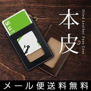 定期入れ メンズ パスケース パス・ケース カードケース ICカード ブラック 黒 ブラウン メール便 送料無料|l-design