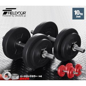 筋力トレーニングの必需アイテム、重さ調節可能なダンベル2個セットです。 プレートを組み合わせて重さの...