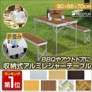 BBQやアウトドアに最適なレジャーテーブル!! バーベキューやアウトドアに最適な収納式アルミレジャー...