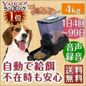 自動給餌器 自動給餌機 タイマー 大容量 犬 猫 音声録音 自動餌やり器 オートペットフィーダー ペット用品 ペットグッズ 99日まで 送料無料|l-design