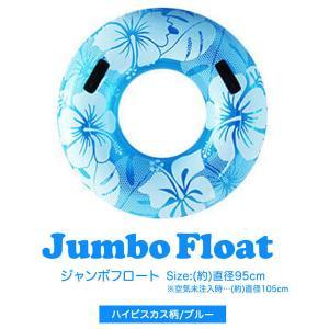 浮き輪 うきわ 浮輪 フロート 大きい ビッグサイズ ジャンボ浮き輪 水遊び 浮き具 取っ手付 95cm 海 プール 海水浴 ビーチ 送料無料|l-design