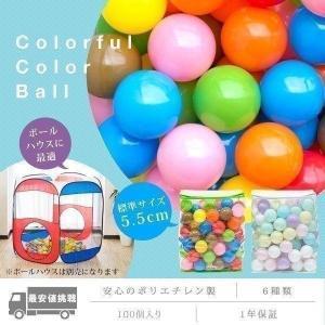 カラーボール ボールプール用 ソフトボール 玉 球 おもちゃ 玩具 子供 キッズ カラフル クリア パステル 100個入り|l-design