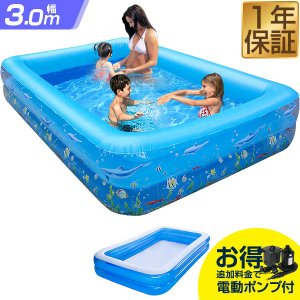 プール ビニールプール 家庭用プール 大きい 子供用 ファミリープール 大型 3m 人気 電動ポンプ 空気入れ 送料無料
