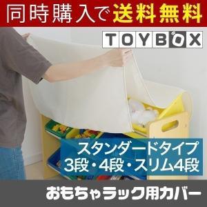 ラック本体と同時購入で 送料無料 おもちゃ箱カバー トイラック おもちゃ収納 3段 専用カバー|l-design
