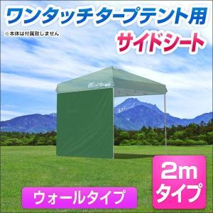 タープテント2.0m用サイドシート(横幕) ウォールスクリー...