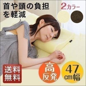 枕 高反発 まくら 高反発枕 安眠 快眠 幅47cm 肩こり 首こり 解消 パイル調 マクラ 送料無料|l-design