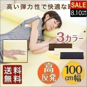 高反発枕 枕 まくら ロングピロー 高反発 ロング 安眠 快眠 ダブルサイズ 100cm 肩こり 首こり 解消 高反発ウレタン ロング枕 高反発まくら 送料無料|l-design