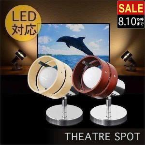 照明 ライト スポットライト フロアライト シアターライティング フロアスポット 間接照明 電気スタンド 床置型 ホームシアター|l-design