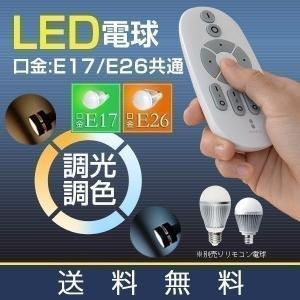 電球 led LED電球 用 リモコン 口金 E26 専用 2.4GHz 無線式リモコン 電源 ON OFF 調光 調色 常夜灯グループ設定 可能 送料無料|l-design