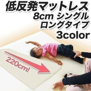 低反発マットレス シングル マットレス低反発 低反発マット低反発8cm ロングサイズ 体圧分散 布団 寝具 送料無料|l-design