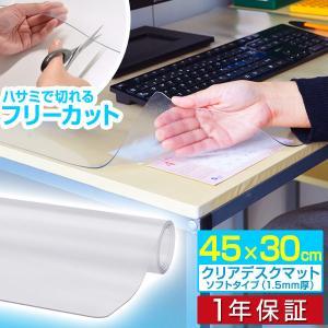 デスクマット デスクシート 下敷き 透明 クリヤー クリア 学習机 45x30cm 送料無料|l-design