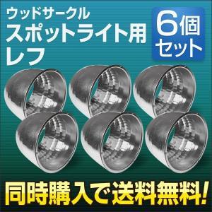 ライト本体と同時購入で 送料無料 ウッドサークルスポットライト用 レフ6個セット 照明器具|l-design