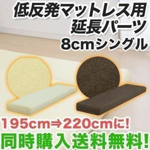 【マットレス本体と同時購入で送料無料】低反発マットレス 8cm シングル用 延長パーツ(長さ195→220cm)|l-design