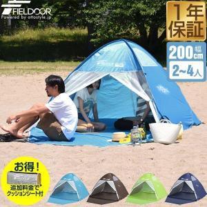 テント ワンタッチテント 2人用 ビーチ キャンプ アウトド...