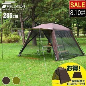 スクリーンテント テント タープ スクリーン メッシュ キャノピー FIELDOOR 日よけ 虫除け 3.0m×3.0m 4面 蚊帳テント キャンプ アウトドア 送料無料|l-design