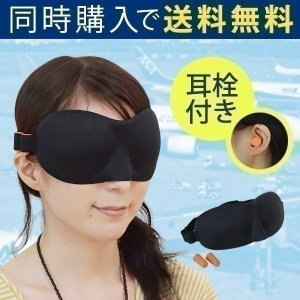 スーツケースと同時購入で 送料無料 アイマスク 耳栓付|l-design