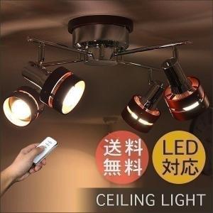 照明 天井 シーリングライト 4灯 おしゃれ スポットライト リモコン 4灯クロスライト LED対応 木製 リビング 送料無料|l-design