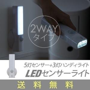 LEDセンサーライト センサーライト 懐中電灯 LED ハンディーライト フットライト 照明器具 間接照明 送料無料|l-design