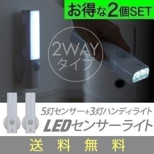LEDセンサーライト センサーライト 懐中電灯 LED ハンディーライト フットライト 2個セット 照明器具 間接照明 送料無料|l-design