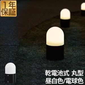 人感センサー ガーデンライト センサーライト LEDセンサーガーデンライト 屋外 防犯 電池式 自動点灯 照明器具 間接照明 丸形タイプ 方形タイプ 送料無料|l-design