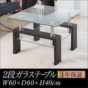 テーブル ローテーブル ガラス 2段 おしゃれ 北欧 センターテーブル リビングテーブル コーヒーテーブル ガラステーブル 木製 幅60cm x 奥行60cm x 高さ40cm|l-design
